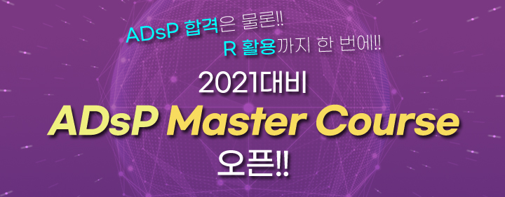 ADsP 합격의 모든것!! 2021 ADsP Master Course 오픈!! 이미지