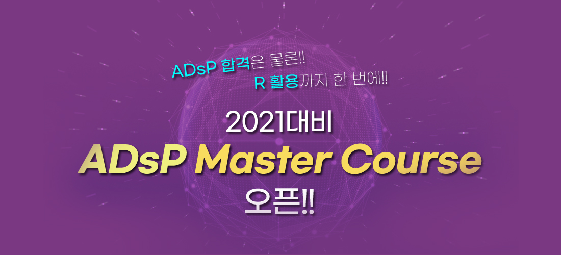 ADsP Master Course 오픈